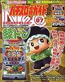 パチスロ必勝ガイドNEO (ネオ) 2009年 07月号 [雑誌]