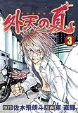 外天の夏 3 (ヤングジャンプコミックス)