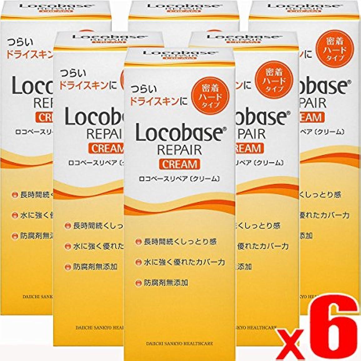 ジェスチャー火傷辛な【6本】ロコベース リペアクリーム 30gx6本 (4987107622044-6)