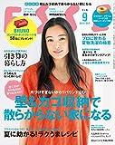ESSE 2015 年 09月号 [雑誌] ESSE (デジタル雑誌)