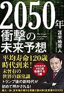 苫米地 英人 (著)発売日: 2017/2/22新品: ¥ 1,620ポイント:49pt (3%)2点の新品/中古品を見る:¥ 1,400より