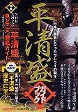 平清盛ガイドブック―日本の覇者となったサムライの誕生 (別冊歴史読本 55)