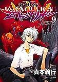 新世紀エヴァンゲリオン(9)<新世紀エヴァンゲリオン> (角川コミックス・エース)
