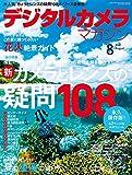 デジタルカメラマガジン 2016年8月号[雑誌] 画像
