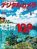 デジタルカメラマガジン 2016年8月号[雑誌]