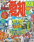 まっぷる 愛知 名古屋 知多・三河 '16 (まっぷるマガジン)