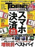 日経トレンディ 2019年 8 月号 画像