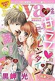 Young Love Comic aya2017年2月号 [雑誌] (YLC)