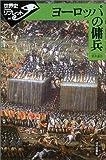 ヨーロッパの傭兵 (世界史リブレット)