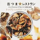 K&K 缶つまレストラン トップシェルのローストソルト 45g