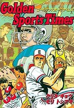 [クリタキョウ, モリトシアキ(森気楼)]のGolden Sports Times (モーニングコミックス)