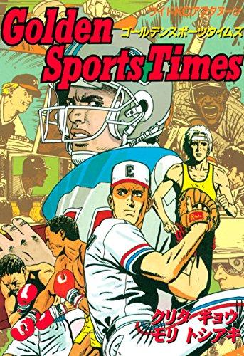 Golden Sports Times (モーニングコミックス)