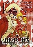 RE:BORN~仮面の男とリボンの騎士~ 第1巻 ドラマCD同梱版 (集英社ホームコミックス)