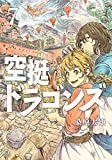 空挺ドラゴンズ コミック 1-7巻セット