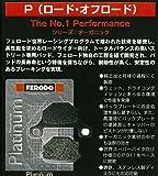 FERODO [フェロード] ブレーキパッド [オーガニックシリーズ] [プラチナム] FDB497P