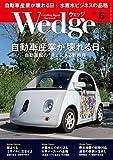 Wedge (ウェッジ) 2016年 6月号 [雑誌]