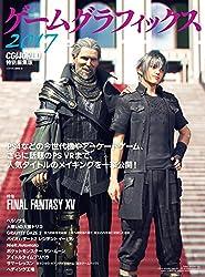 ゲームグラフィックス 2017 CGWORLD特別編集版 CGWORLD (シージーワールド)