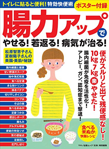 腸力アップでやせる! 若返る! 病気が治る! (トイレに貼ると便利! 特効快便術 ポスター付録) 発売日