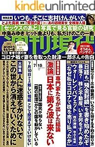 週刊現代 2020年7月18日号 [雑誌]