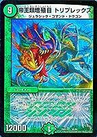 デュエルマスターズ DMX16-36 帝王類増殖目 トリプレックス (限定) 【ドラゴンサーガ 超王道戦略ファンタジスタ12 収録】DMX16-036