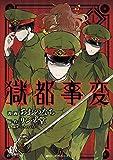 獄都事変 (1) (MFC ジーンピクシブシリーズ)