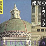 建築のテラコッタ―装飾の復権 (INA BOOKLET Vol. 2No.4)