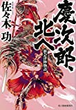 「慶次郎、北へ 新会津陣物語 (時代小説文庫)」販売ページヘ