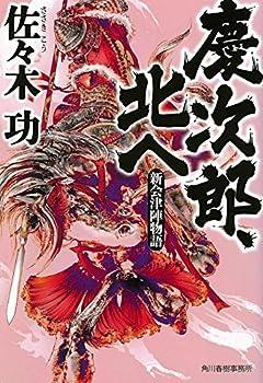 慶次郎、北へ 新会津陣物語 (時代小説文庫)