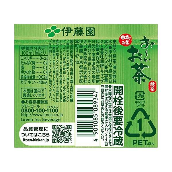 伊藤園 おーいお茶 緑茶 2L×9本の紹介画像2