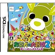お茶犬の大冒険2 ~夢いっぱいのおもちゃ箱~