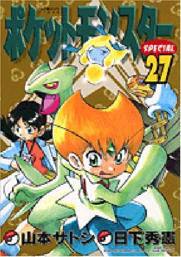 ポケットモンスタースペシャル 27 (てんとう虫コミックススペシャル)