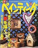 四季彩ペインティング (Vol.12) (ブティック・ムック (No.361))