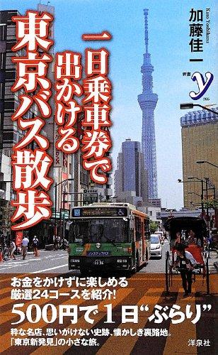 [画像:一日乗車券で出かける東京バス散歩 (新書y)]