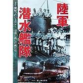 陸軍潜水艦隊―極秘プロジェクト!深海に挑んだ男たち