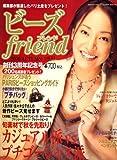 ビーズ friend (フレンド) 2006年 10月号 [雑誌]