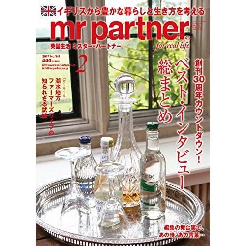 ミスター・パートナー 2017年 02・03月合併号 [雑誌]