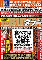 実話BUNKAタブー編集部 (編集)新品: ¥ 550