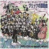 ブリッツの課題曲[2015年度 全日本吹奏楽コンクール課題曲](WKCD-0079)