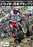 2005FIMトライアル 世界選手権シリーズ第3戦 ウイダー日本GP [DVD]