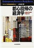 都心回帰の経済学―集積の利益の実証分析 (シリーズ・現代経済研究)
