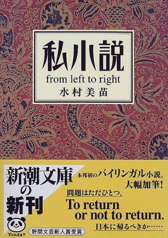 私小説 from left to right (新潮文庫)