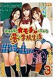 同級生にオモチャにされる夢の学校生活3 小滝みい菜'あいりみく'若菜亜衣 / おかず。 [DVD]