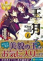 王と月 第01巻