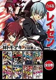 【合本版】レイセン 全8巻 (角川スニーカー文庫)