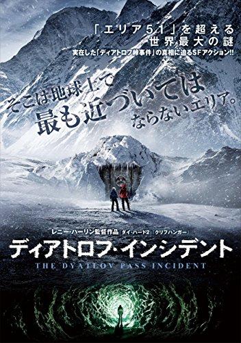 ディアトロフ・インシデント [DVD]の詳細を見る