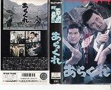 あらくれ [VHS]
