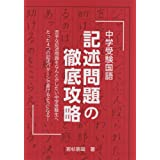 中学受験国語 記述問題の徹底攻略 (YELL books)