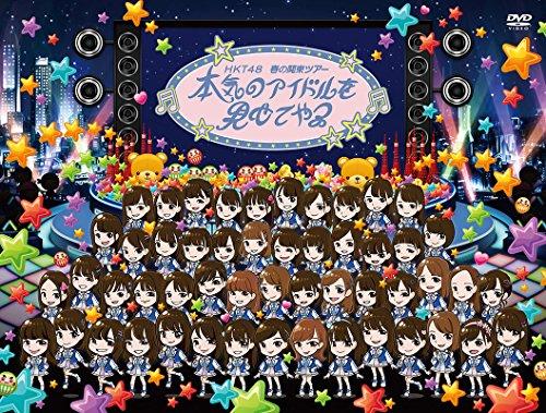HKT48春の関東ツアー2017 ~本気のアイドルを見せてやる~(DVD4枚組)