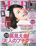 MORE (モア) 2014年 01月号 [雑誌]