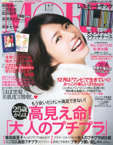 MORE (モア) 2014年 01月号 [雑誌]の詳細を見る